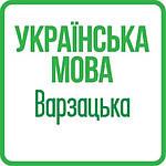Укр. мова та розвиток мовлення 3 кл (Варзацька) НУШ