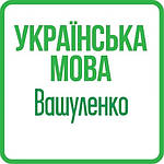 Укр. мова та розвиток мовлення 3 кл (Вашуленко) НУШ