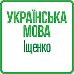Укр. мова та розвиток мовлення 3 кл (Іщенко) НУШ за програмою ШИЯНА