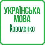 Укр. мова та розвиток мовлення 3 кл (Коваленко,Ємець) НУШ для шкіл з РОС.мовою навчання