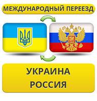 Международный Переезд из Украины в Россию
