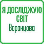 Я досліджую світ 3 кл (Воронцова) НУШ за програмою ШИЯНА