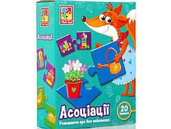 Детские развивающие пазлы парочки Ассоциации (укр), Vladi Toys (VT1804-33)