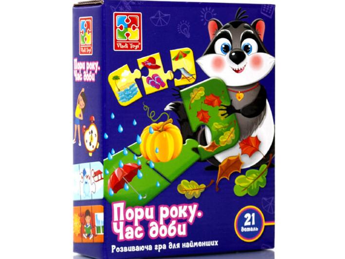 Логічні пазли послідовності для дітей Пори року час доби (укр), Vladi Toys (VT1804-31)