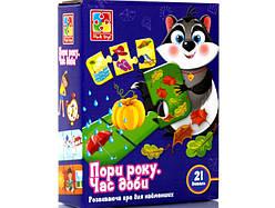 Логические пазлы последовательности для детей Времена года время суток (укр), Vladi Toys (VT1804-31)