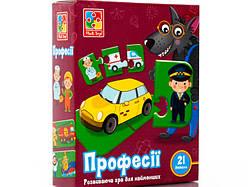 Развивающие детские пазлы Профессии (укр), Vladi Toys (VT1804-32)