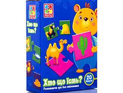 Первые пазлы парочки для малышей Кто что ест (укр), Vladi Toys (VT1804-25)