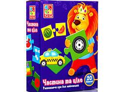 Развивающие пазлы-парочки для малышей Часть и целое (укр), Vladi Toys (VT1804-34)