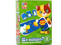 Развивающие пазлы последовательность для детей Что получилось (укр), Vladi Toys (VT1804-27)