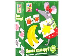 Развивающие пазлы-парочки для малышей Какого цвета (укр), Vladi Toys (VT1804-29)