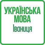 Укр. мова та розвиток мовлення 3 кл (Іваниця) НУШ