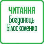 Читання 3 кл (Богданець- Білоскаленко, Шумейко) НУШ