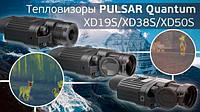 Тепловизоры PULSAR Quantum XD