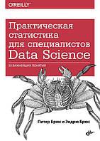 Практична статистика для фахівців Data Science.Пітер Брюс Ендрю Брюс