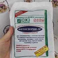 Фунгіцид Фитоспорин-М, паста 200 мл (ОРИГІНАЛ РОСІЯ)
