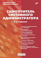 Самовчитель системного адміністратора. 5-е изд. Кенин А. М. Колісниченко Д. Н.