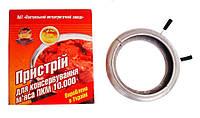 Пристосування для консервування м'яса (Полтава) (ПКМ 10.000)