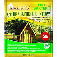 Біопрепарат Kalius для вигрібних ям, септиків і вуличних туалетів, 50г