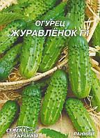 Гігант Огірок Журавльонок F1 4 г (164600)