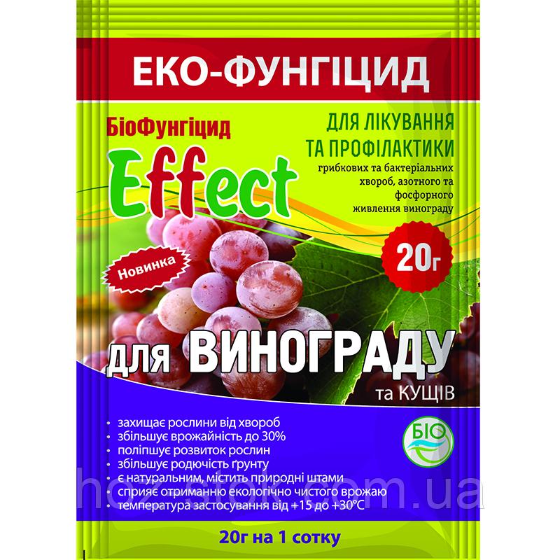 Біоінсектициди Effect для винограду від бактеріальних і грибкових захворювань, 20г