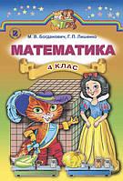 М. В. Богданович, Г. П. Лишенко. Математика 4 клас