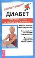 В. М. Лебедева Диабет. Современный взгляд на лечение и профилактику