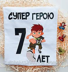 Футболка  Герою 7 лет.