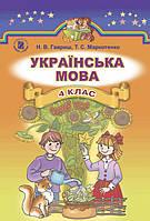 Н. В. Гавриш, Т. С. Маркотенко. Українська мова 4 клас