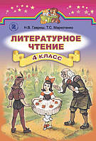 Н. В. Гавриш, Т. С. Маркотенко. Литературное чтение 4 класс