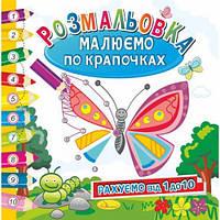 "Книжка-раскраска Апельсин ""Малюємо по крапочках"" Микс РМ28-00"