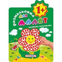 """Книжка-раскраска для малышей Апельсин 1+В5 """"Малюємо пальчиками"""" 12 стр.Микс РМ-20"""
