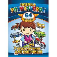 Книжка-раскраска игрушка Апельсин А4 64стр. с цветными наклейками Микс РМ-06