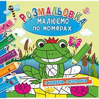 """Книжка-раскраска Апельсин """"Малюємо по номерах"""" 12 стр. РМ-30-00"""