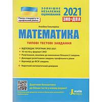 Типові тестові завдання ЗНО 2021: Математика