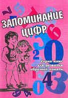 Матюгин И.Ю., Рыбникова И.К. Запоминание цифр: Книги для развития образной памяти у детей