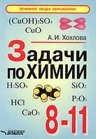 А. И. Хохлова Задачи по химии. 8-11 класс