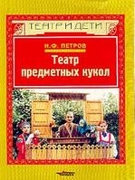 Петров И.Ф. Театр предметных кукол