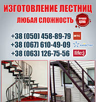 Сварка лестниц Харьков. Сварка лестницы в Харькове. Сварить лестницу из металла.