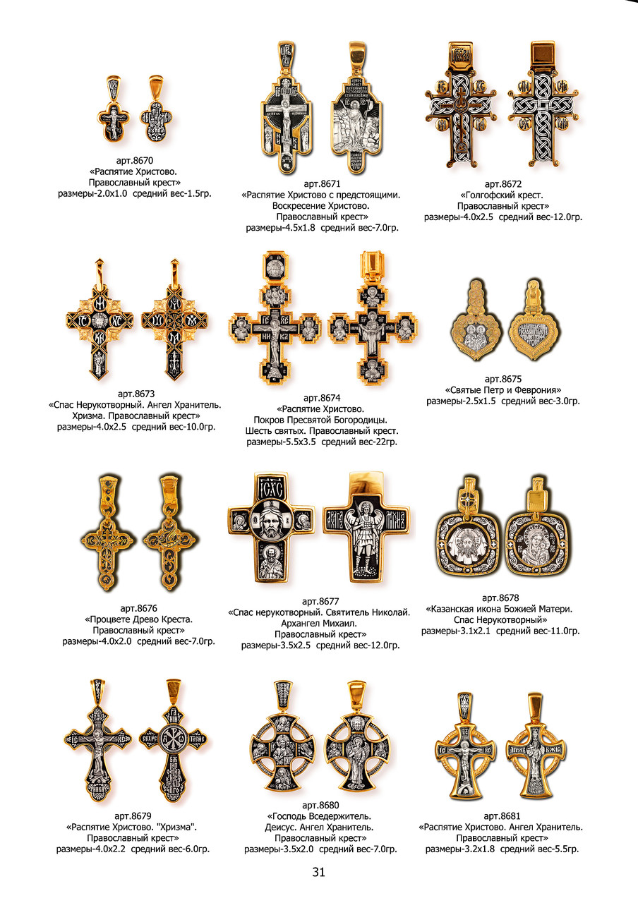 Восковки Православъ 31-40 страница