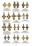 Восковки Православъ 31-40 страница, фото 2