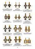 Восковки Православъ 31-40 страница, фото 3