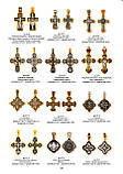 Восковки Православъ 31-40 страница, фото 4