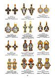 Восковки Православъ 31-40 страница, фото 5
