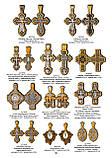 Восковки Православъ 31-40 страница, фото 6