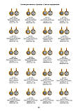 Восковки Православъ 31-40 страница, фото 8