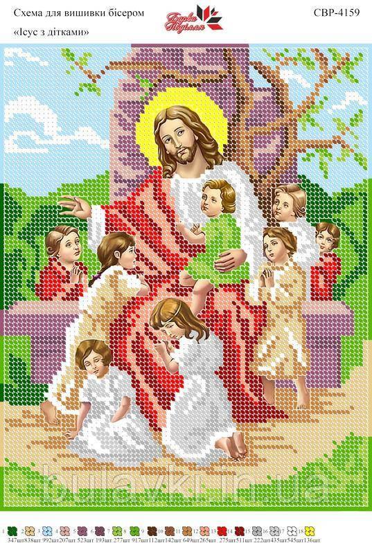 Вышивка бисером СВР 4159 Иисус с детьми формат А4