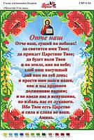 Вышивка бисером СВР 4186 Молитва Отче Наш(укр) формат А4