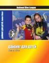 Дайвінг для дітей (Junior Diver)