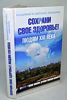 "Книга: ""Сохрани свое здоровье! Людям XXI века"""
