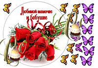 Печать вафельной (рисовой) или сахарной картинки с днем рождения на торт цветы